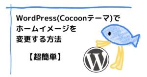 WordPress(Cocoonテーマ)でホームイメージ(自分のサイトをリンクした時に表示される画像)を変更する方法