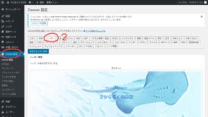 WordPress(cocoonテーマ)でヘッダーの画像を変更する方法
