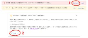 【ConoHa】Googleアドセンスで「ads.txtファイルの問題を修正してください」という警告が出た時にやること...